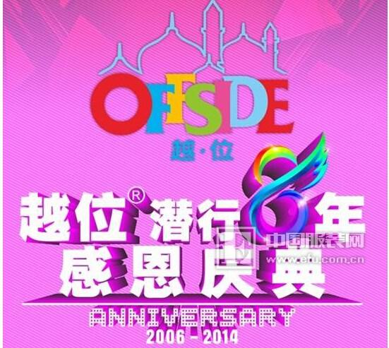 越位少年装2015春夏新品发布会将于9月13-16日隆重举行!