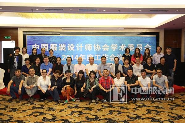 中国服装设计师协会学术委员会年会