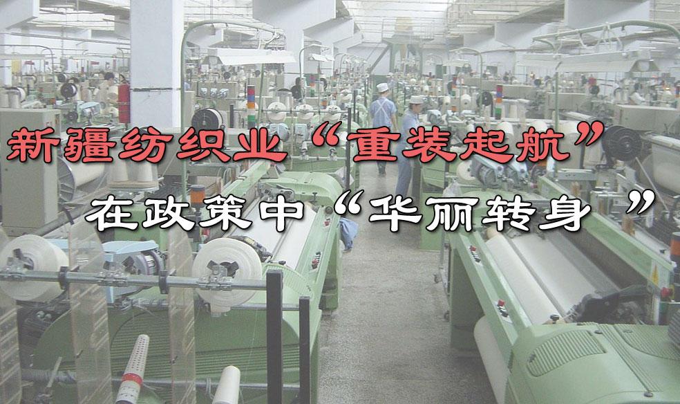 """新疆纺织业""""重装起航"""" 在政策中""""华丽转身 """""""