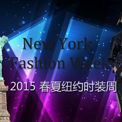 2015春夏纽约时装周