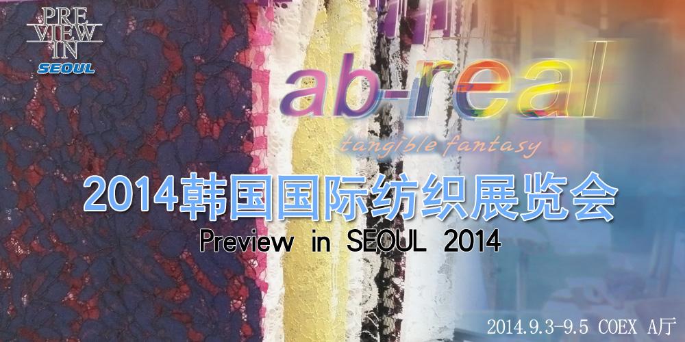 2014韩国国际纺织展览会
