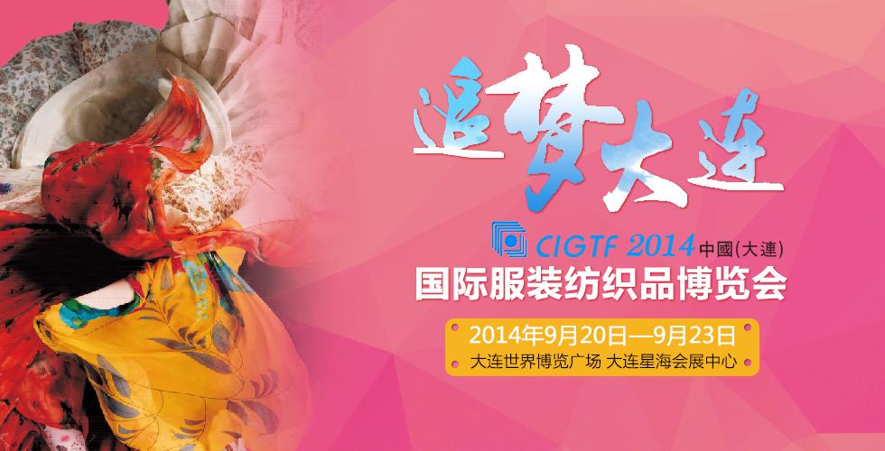 2014中国(大连)国际服装纺织品博览会