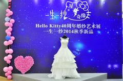 Hello Kitty 40周年婚纱艺术展