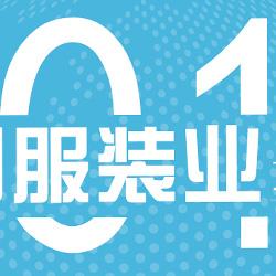 2014中国服装业关键字