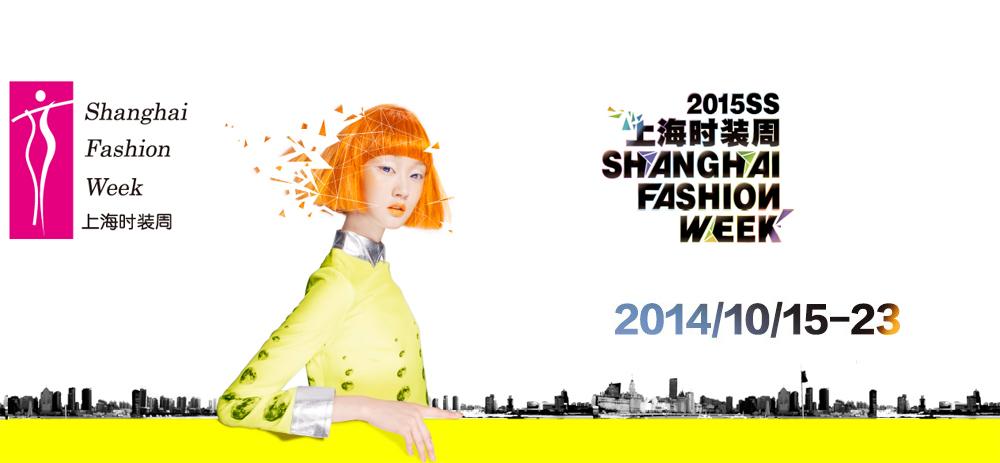 2015春夏上海时装周