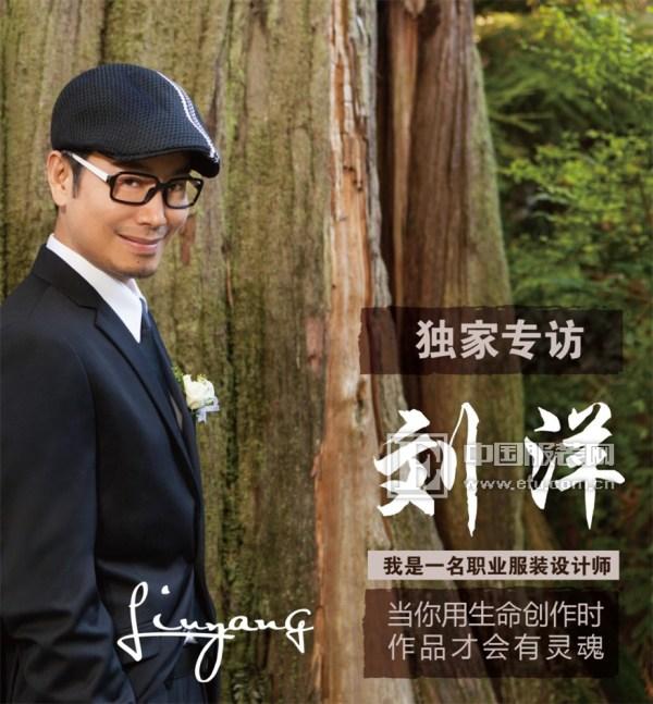 专访刘洋:我是一名职业服装设计师图片
