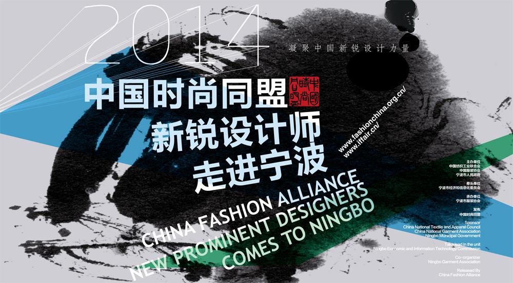 2014中国时尚同盟——新锐设计师走进宁波