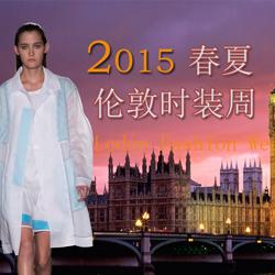 2015春夏伦敦时装周