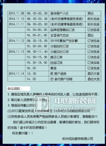 DEKASHELL迪卡轩2015夏季时尚新品发布会暨订货会