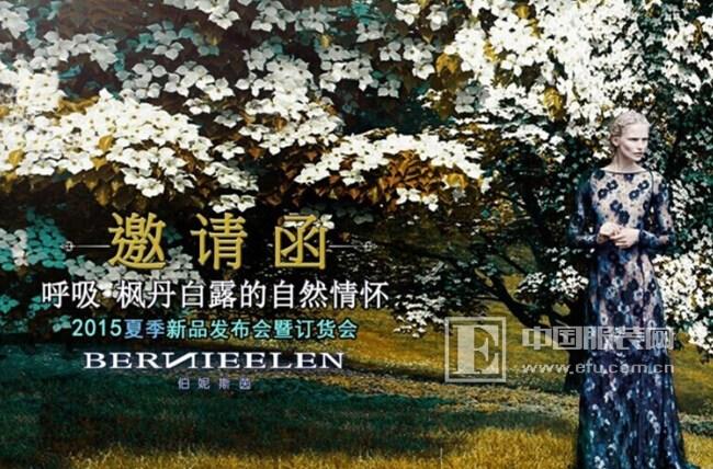 伯妮斯茵BERNIEELEN 2015夏季新品发布会暨订货会