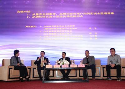 高端论坛_2014中国服装品牌市场发展论坛在济南举行