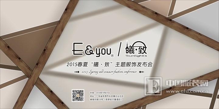"""E&you 2015春夏""""曦·致""""主题服饰发布会"""