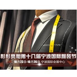 杉杉亮相第十八届宁波国际服装节