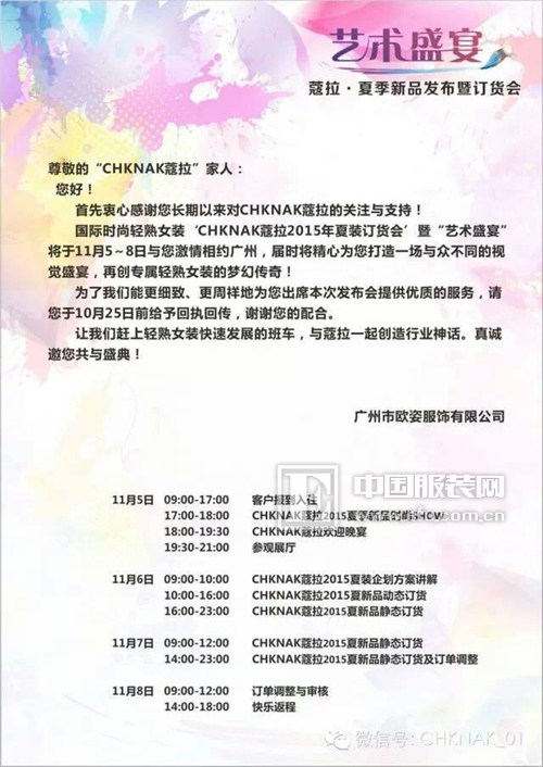 CHKNAK蔻拉2015年夏季新品发布会 ——艺术盛宴诚邀您