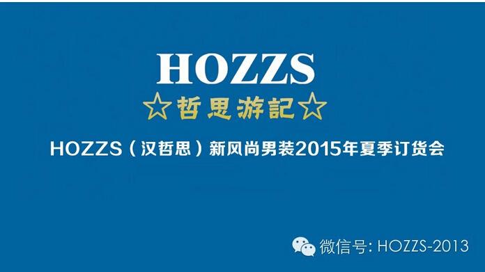 汉哲思HOZZS新风尚男装2015年夏季订货会