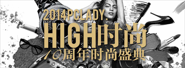 PCLADY十周年时尚盛典让魔都HIGH起来!