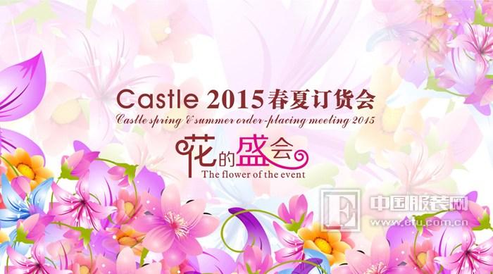 卡索Castle 2015春夏发布会
