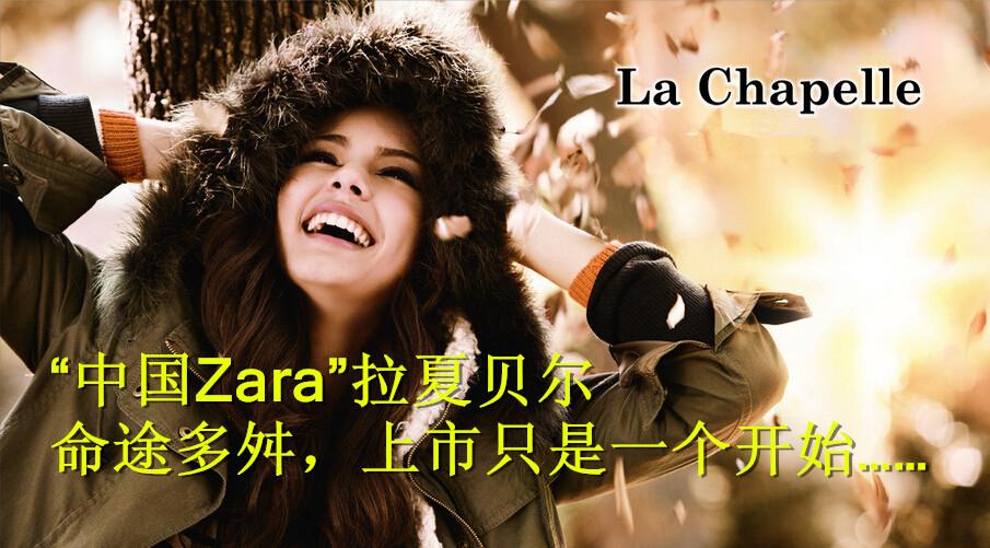 """""""中国Zara""""拉夏贝尔命途多舛,上市只是一个开始"""