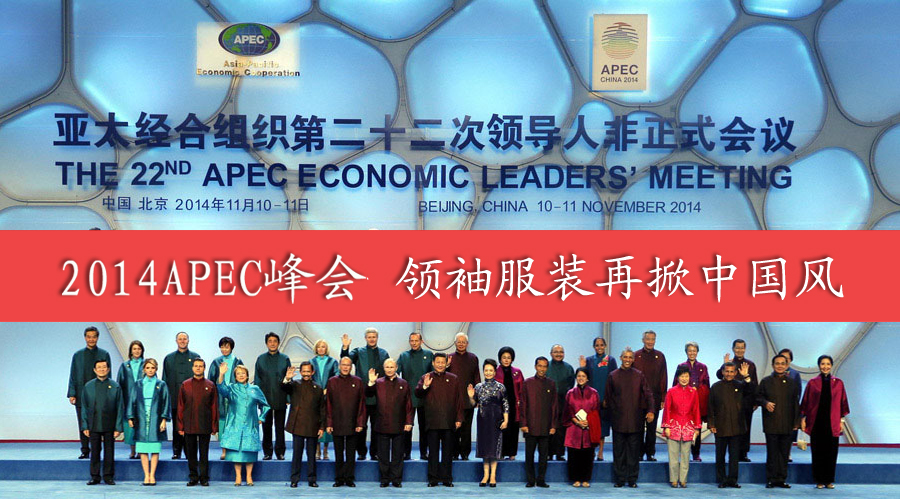 2014APEC峰会 领袖服装再掀中国风