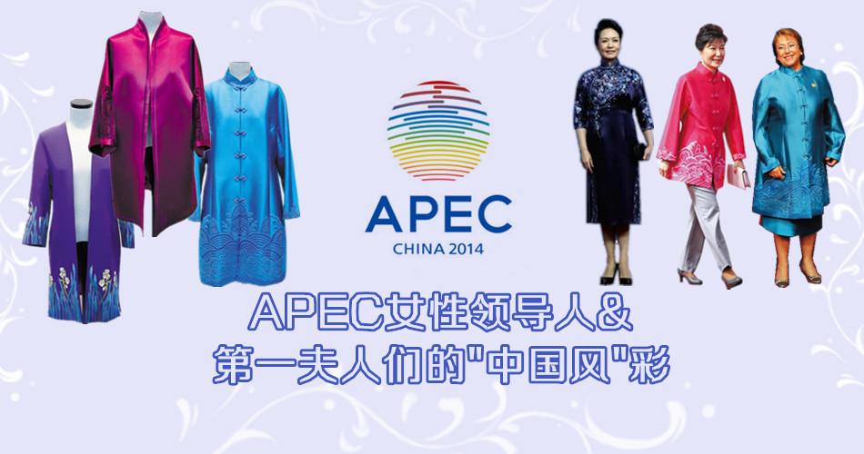 APEC女性领导人&第一夫人们的