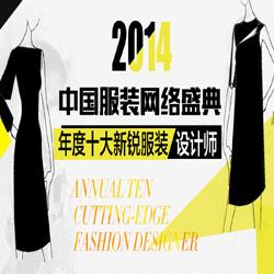 2014中国服装网络盛典——2014十大新锐服装设计师