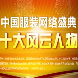 2014中国服装网络盛典——2014服装行业十大风云人物