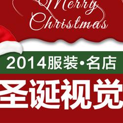 2014服装•名店 缤纷圣诞视觉大赏