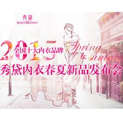 全国十大内衣品牌秀黛内衣2015年春夏新品发布会