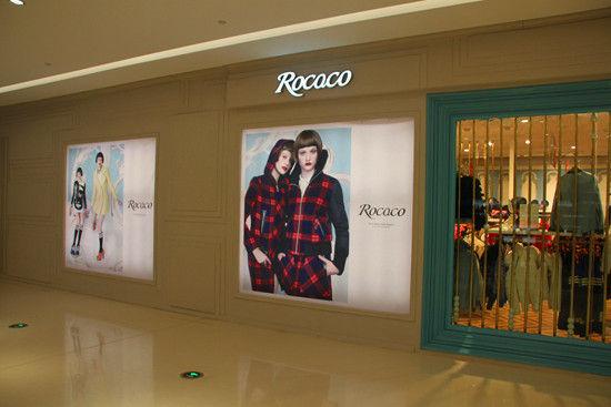 欧式服装品牌专卖店图片