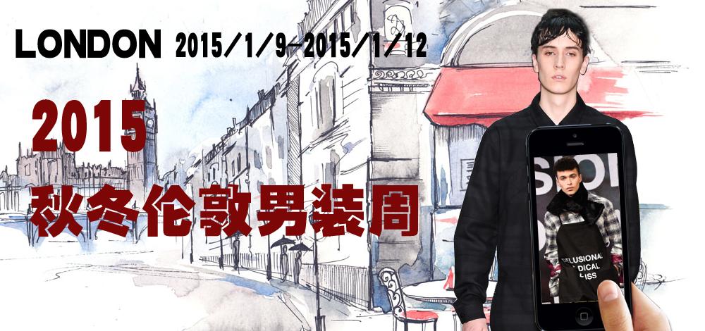 2015秋冬伦敦男装周