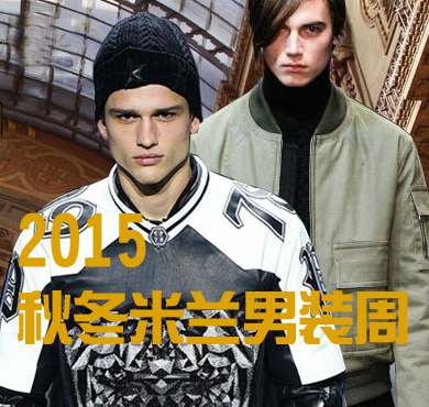 专题:2015秋冬米兰男装周