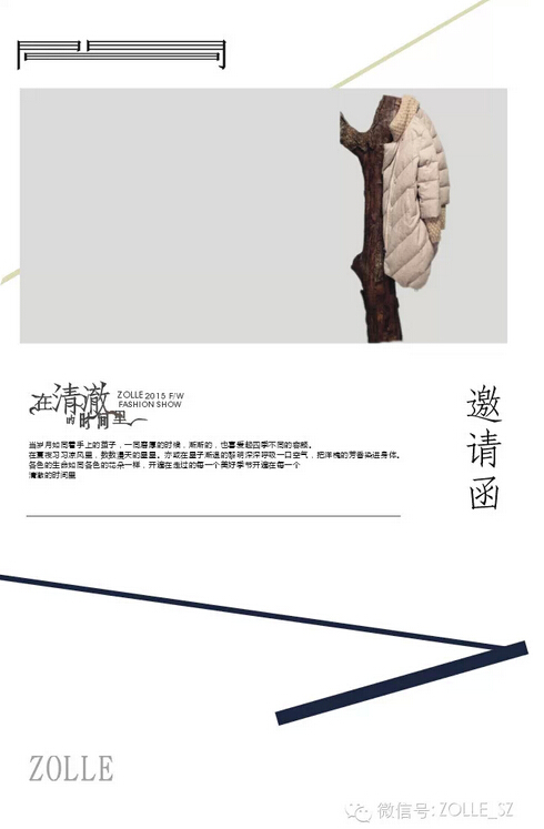 ZOLLE 2015秋冬新品发布会