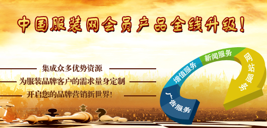 中国服装网会员产品全线升级