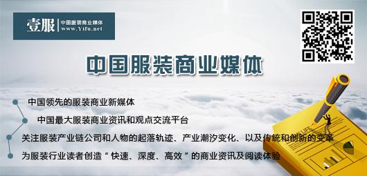 中国服装商业媒体