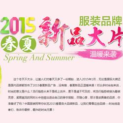 2015春夏服装品牌新品大片