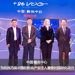 +86VOG中国•藝尚中心隆重启幕 开启中国时尚50年