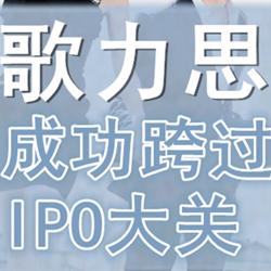 歌力思成功跨过IPO大关