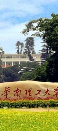 华南理工大学2015设计学招生