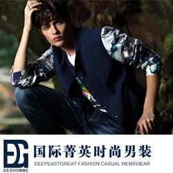 深东浩国际菁英时尚男装诚邀加盟