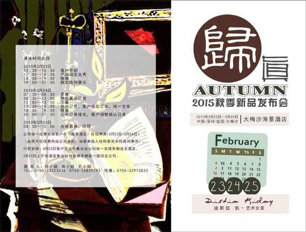 迪斯廷.凯2015秋季新品发布会