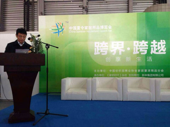 中国夏令家居用品博览会