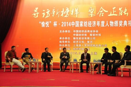 """""""愉悦""""杯·2014中国家纺经济年度人物颁奖盛典"""