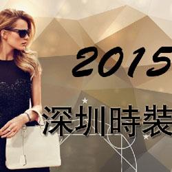 2015深圳时装周