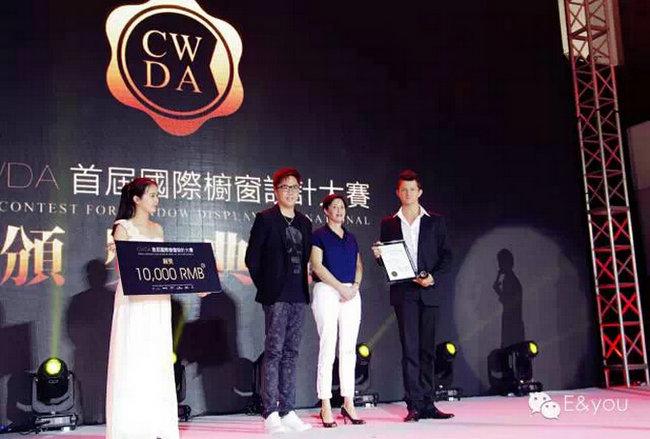 深圳CWDA首届国际橱窗设计大赛