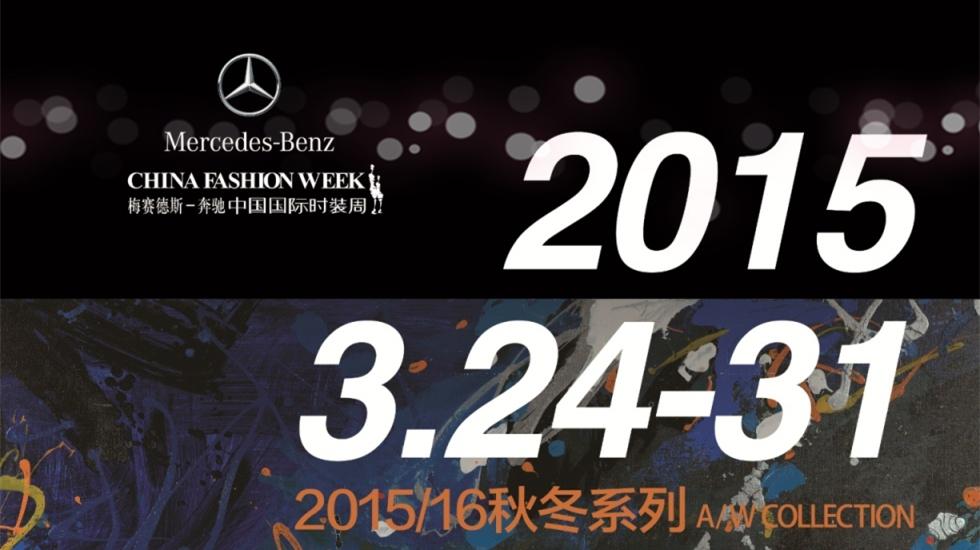 2015秋冬中国国际时装周