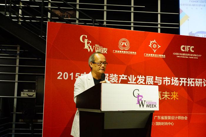 中国服装产业发展与市场开拓研讨会