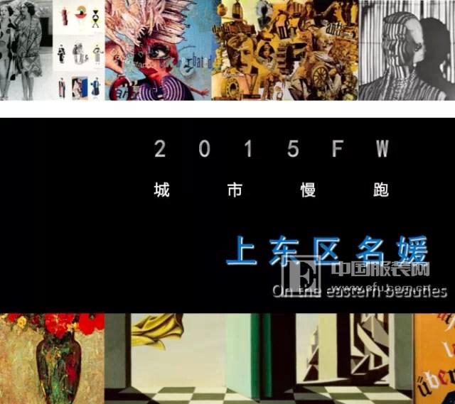 MAXIGO玛诗可2015秋冬新品发布会即将启幕