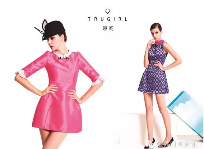 楚阁时尚女装