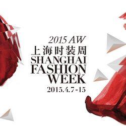上海时装周2015秋冬