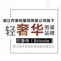 巴鲁特Brloote男装亮相CHIC2015